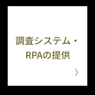 調査システム・RPAの提供