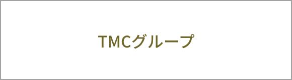 TMCグループ
