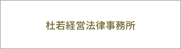 杜若経営法律事務所